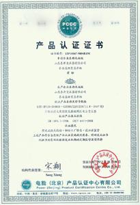 焱泉资质证书